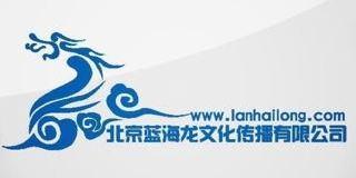 北京蓝海龙文化传播有限公司