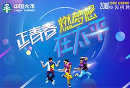 中国太平2018校园招聘