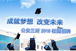 公安三所2018校园招聘