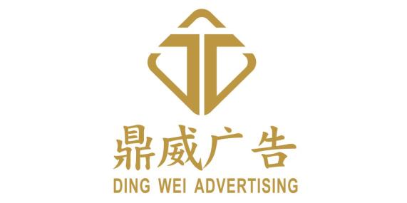 重庆鼎威广告有限公司