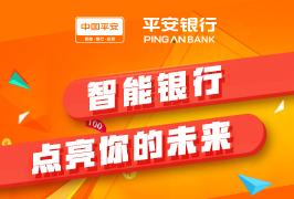 平安银行成都分行2018校园招聘