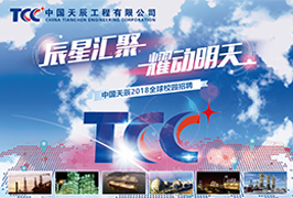 中国天辰2018全球校园招聘