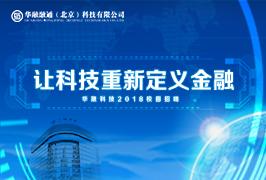 华融科技2018校园招聘