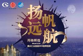 重庆仁安控股2018校园招聘