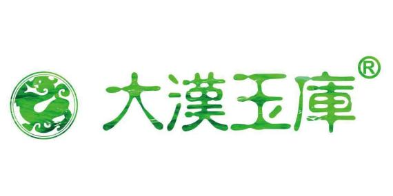 大汉玉库/清玉宫(荟萃经贸)