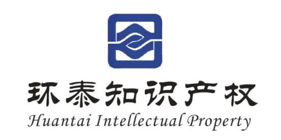 四川环泰知识产权代理有限公司