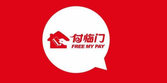 江苏付临门信息科技有限公司