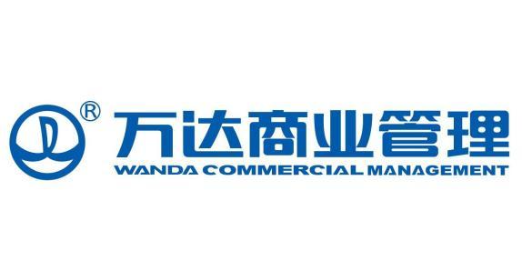 万达商业管理集团有限公司重庆分公司