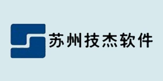 苏州技杰软件有限公司