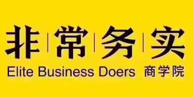 深圳非常务实商学院有限公司