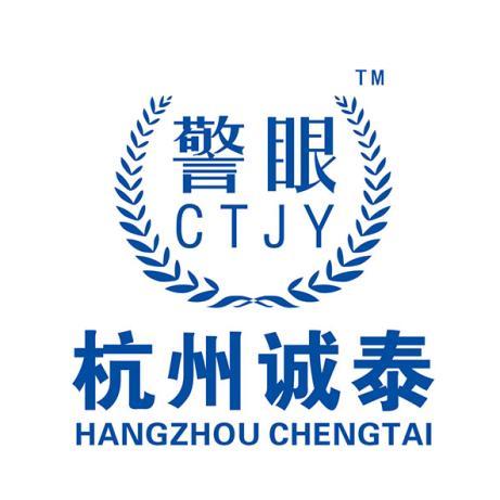 杭州诚泰科技有限公司