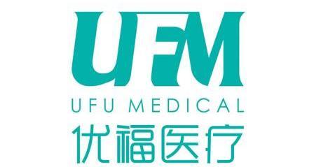 优福医疗科技股份有限公司