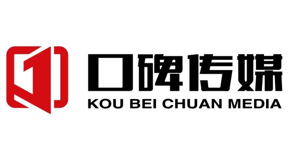 河南口碑文化传播有限公司