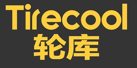 青岛轮库汽车服务有限公司