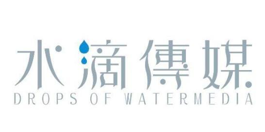 青岛水滴文化传媒有限公司