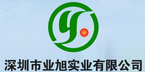 深圳市业旭实业有限公司