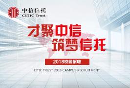 中信信托2018校园招聘