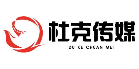 南京杜克文化传媒有限公司
