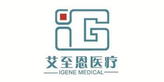 天津艾至恩医疗科技有限公司