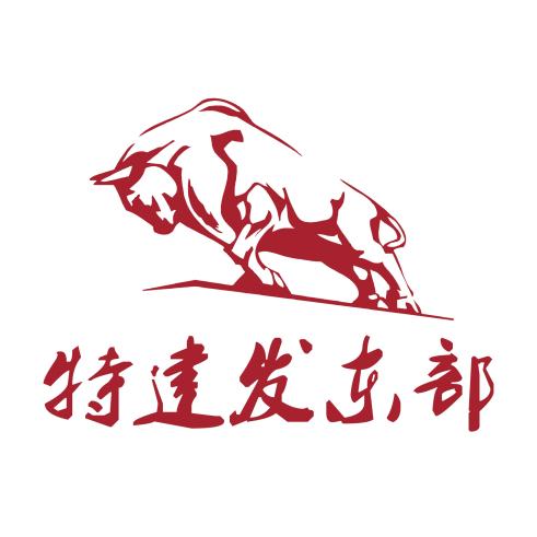 广东特建发东部投资必发888官网登录