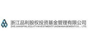 浙江品利股权投资基金管理有限公司