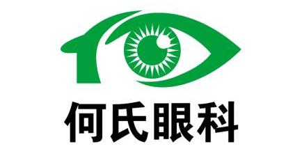 沈阳何氏眼科医院有限公司