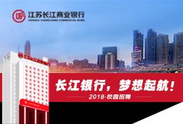 江苏长江商业银行2018校园招聘