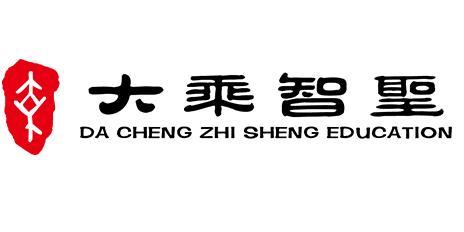 青岛大乘智圣教育科技有限公司