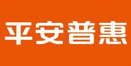 平安普惠企业管理有限公司山东分公司