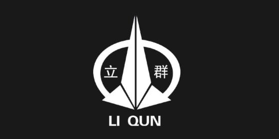 浙江立群汽车配件制造有限公司