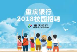 重庆银行2018校园招聘