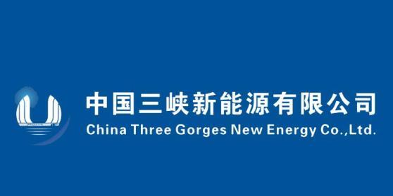 中国三峡新能源有限公司