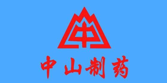 南京中山制药有限公司