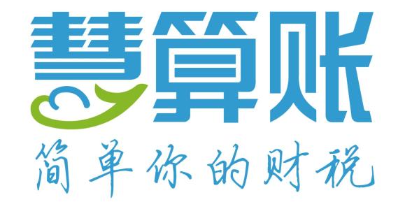 湖北慧算账财务管理有限公司