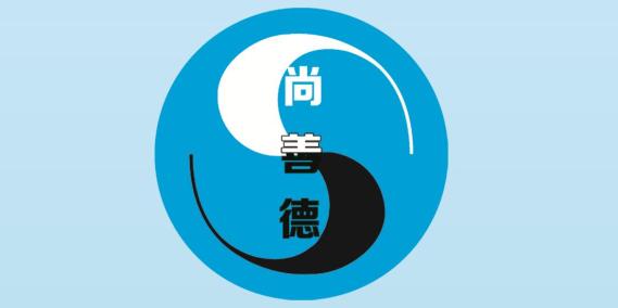 青岛尚善德环保科技有限公司