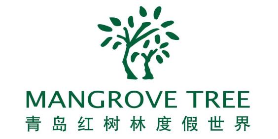 青岛红树林旅业有限公司灵山湾红树林酒店