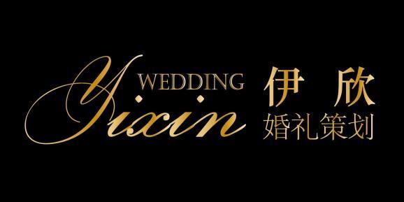 上海伊欣文化传播有限公司