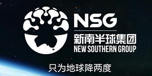 南半球环保科技江苏有限公司