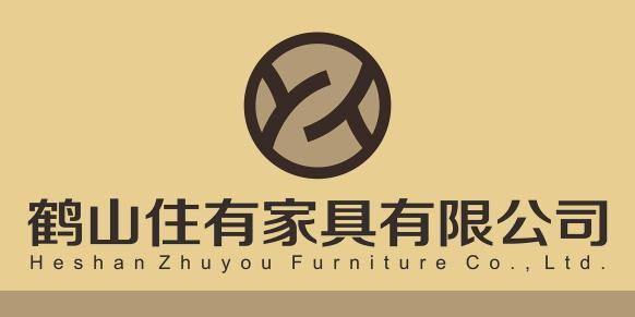 鹤山市住有家具有限公司