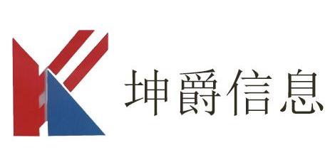 南京坤爵信息技术有限公司