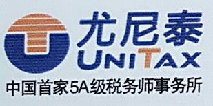 尤尼泰(重庆)税务师事务所有限公司