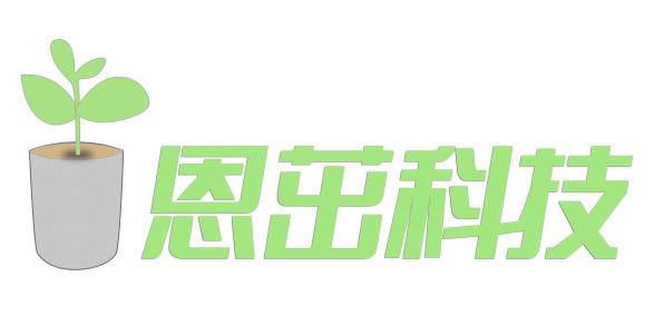 东莞恩茁智能科技有限公司