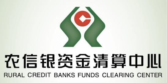 农信银资金清算中心有限责任公司