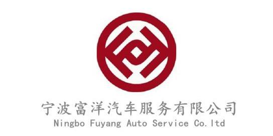 宁波市富洋汽车服务有限公司