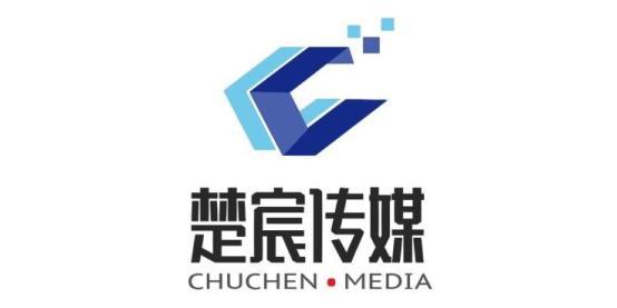 沈阳楚宸影视传媒有限公司