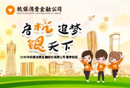 杭州消费金融2018春季校园招聘
