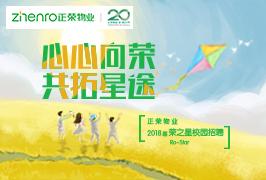 正荣物业2018春季校园招聘