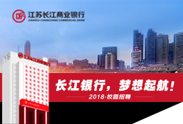 长江商业银行2018校园招聘