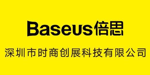 深圳市时商创展科技有限公司