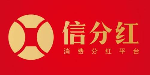 厦门信分红网络科技有限公司